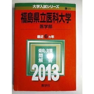 福島県立医科大学(医学部) (2013年版 大学入試シリーズ) 中古書籍