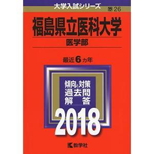 福島県立医科大学(医学部) (2018年版大学入試シリーズ) 中古書籍