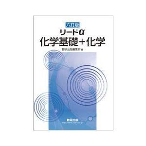 リードα化学基礎+化学 中古書籍