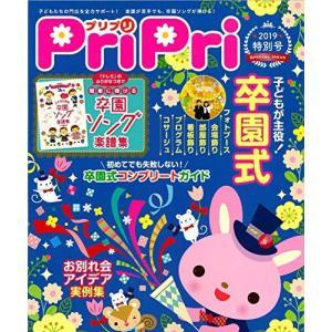 PriPri 2019 特別号 ((レジャー)) 中古書籍