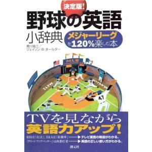 決定版!野球の英語小辞典―メジャーリーグを120%楽しむ本 中古書籍