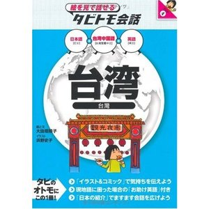 台湾 (絵を見て話せるタビトモ会話―アジア) 中古書籍