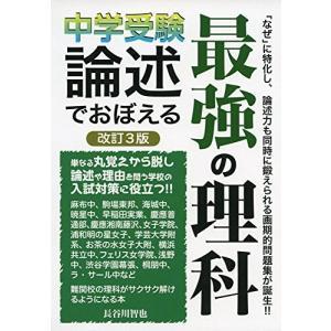 中学受験 論述でおぼえる最強の理科 改訂3版 (YELL books) 中古書籍
