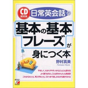 CD BOOK 日常英会話の基本の基本フレーズが身につく本 (アスカカルチャー) 中古書籍