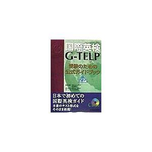 国際英検G‐TELP 受験のための公式ガイドブック レベル3・4編 中古書籍