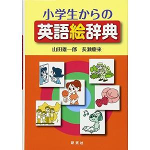 小学生からの英語絵辞典 中古書籍の画像