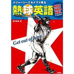 メジャーリーグをナマで見る 熱球英語 ~MLB、NBA、NFLは英語で楽しむ! 中古書籍