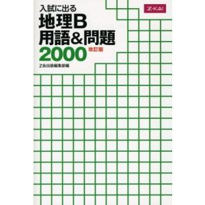 入試に出る 地理B 用語&問題2000(改訂版) 中古書籍