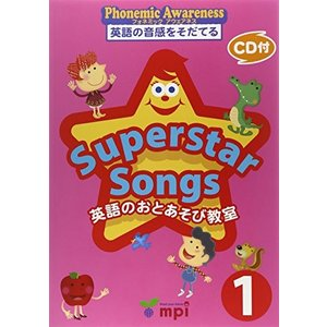 Superstar Songs 1 本(CD付) 英語のおとあそび教室 中古書籍