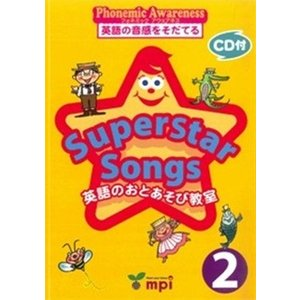 Superstar Songs 2 本(CD付) 英語のおとあそび教室 中古書籍