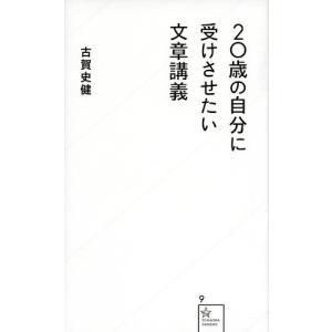 20歳の自分に受けさせたい文章講義 (星海社新書) 古本 中古書籍