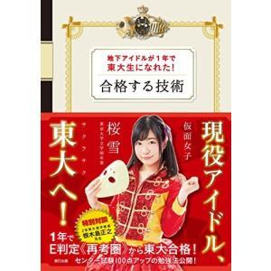地下アイドルが1年で東大生になれた! 合格する技術 古本 中古書籍