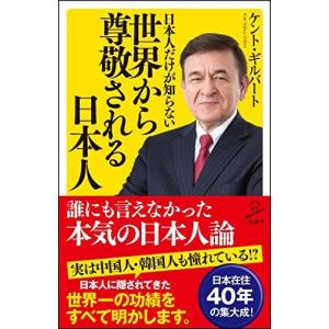 日本人だけが知らない世界から尊敬される日本人 (SB新書) 古本 中古書籍