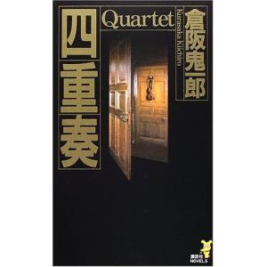 四重奏 Quartet (講談社ノベルス) 中古本 アウトレット
