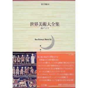 西アジア   世界美術大全集 東洋編16 中古本 アウトレット