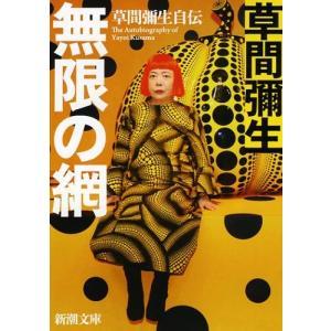 無限の網―草間彌生自伝 (新潮文庫) 中古本 アウトレット