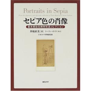 セピア色の肖像―幕末明治名刺判写真コレクション 中古本 アウトレット