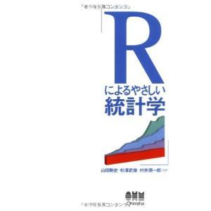Rによるやさしい統計学 中古本 アウトレット