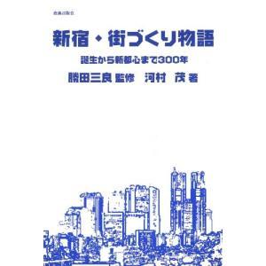 新宿・街づくり物語―誕生から新都心まで300年 中古本 アウトレット
