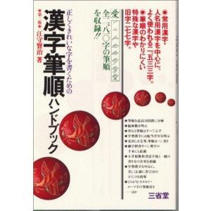 漢字筆順ハンドブック―正しくきれいな字を書くための 中古本 アウトレット