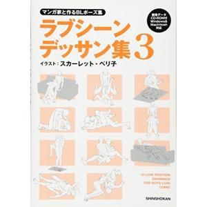 マンガ家と作るblポーズ集 ラブシーンデッサン集イラストカットの本