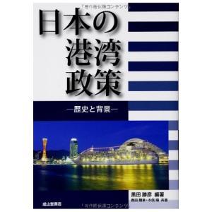 日本の港湾政策―歴史と背景 中古本 アウトレット