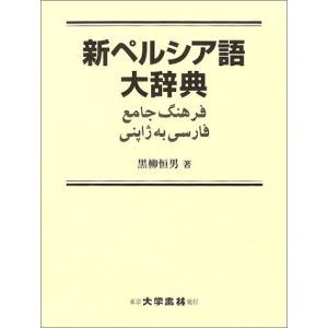 新ペルシア語大辞典 中古本 アウトレット