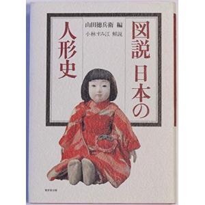 図説 日本の人形史 中古本 アウトレット