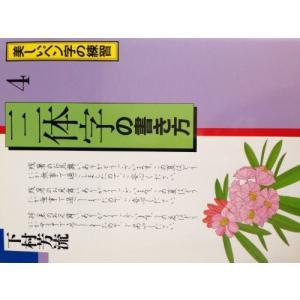 三体字の書き方 (美しいペン字の練習 (4)) 中古本 アウトレット