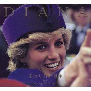 DIANA―ありし日の肖像 中古本 アウトレット