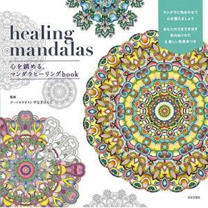 healing mandalas  心を鎮める、マンダラヒーリングbook 中古本 アウトレット