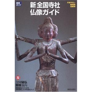 美術ガイド 新 全国寺社・仏像ガイド 中古本 アウトレット