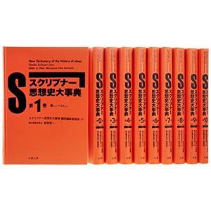 スクリブナー思想史大事典 (全10巻) 中古本 アウトレット