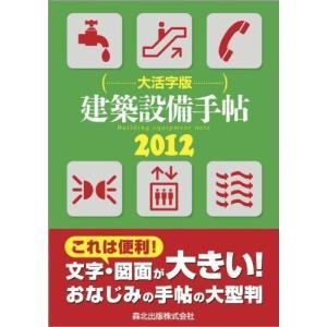 建築設備手帖 大活字版 2012 中古本 アウトレット