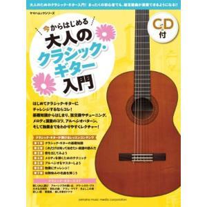 今からはじめる大人のクラシック・ギター入門 (CD付) (ヤマハムックシリーズ) 中古本 アウトレッ...
