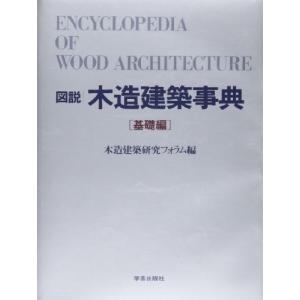 図説 木造建築事典(基礎編) 中古本 アウトレット