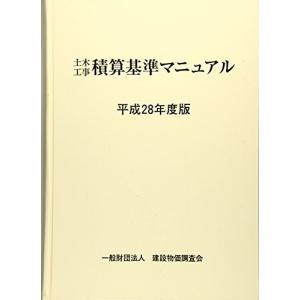 平成28年度版 土木工事積算基準マニュアル 中古本 アウトレット