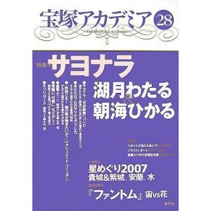 宝塚アカデミア(28)特集 サヨナラ湖月わたる&朝海ひかる 中古本 アウトレット