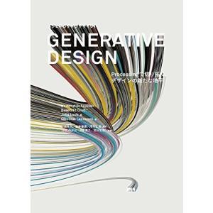 Generative Design-Processingで切り拓く、デザインの新たな地平 中古本 ア...