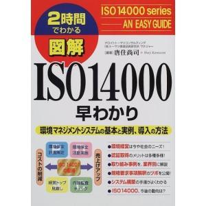 図解 ISO14000早わかり―環境マネジメントシステムの基本と実例、導入の方法 (2時間でわかる図...