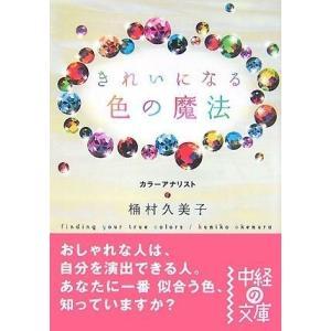 きれいになる色の魔法 (中経の文庫) 中古本 アウトレット