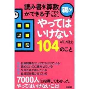 読み書き算数ができる子にするために親がやってはいけない104のこと 中古本 アウトレット