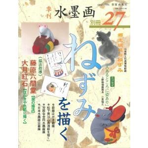 季刊水墨画 別冊 27 特集:ねずみを描く 中古本 アウトレット