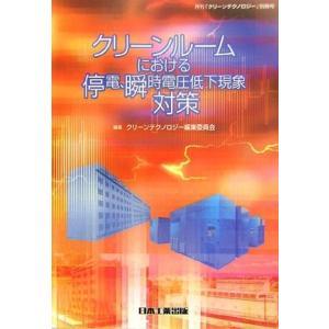 クリーンルームにおける停電、瞬時電圧低下現象対策 (月刊「クリーンテクノロジー」別冊号) 中古本 ア...