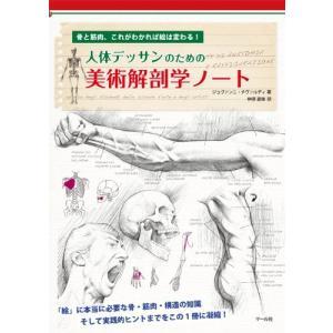 人体解剖学 イラストイラストカットの本の商品一覧本雑誌