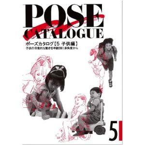 ポーズカタログ(5 子供編) 中古本 アウトレット