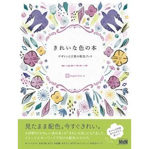 きれいな色の本 デザインと言葉の配色ブック 中古本 アウトレット