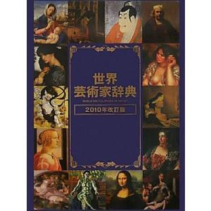 世界芸術家辞典(2010年改定版) 中古本 アウトレット