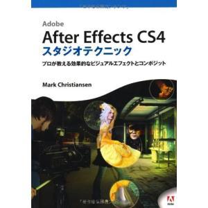 After Effects CS4 スタジオテクニック (DVD付)―プロが教える効果的なビジュアル...