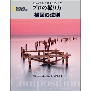ナショナル ジオグラフィック プロの撮り方 構図の法則 中古本 アウトレット